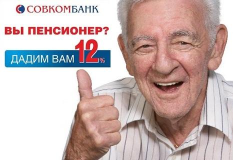 Кредит наличными пенсионерам под 12 процентов от Совкомбанка