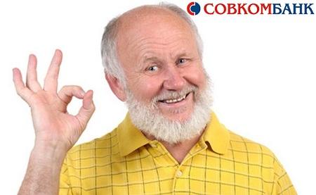 Пенсионер одобряет