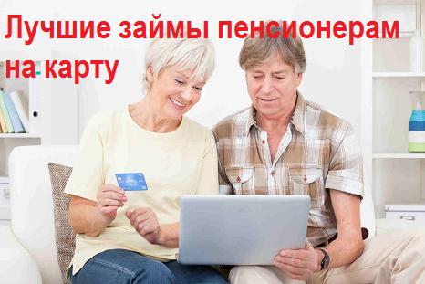 Где взять займ пенсионеру на карту в онлайн режиме