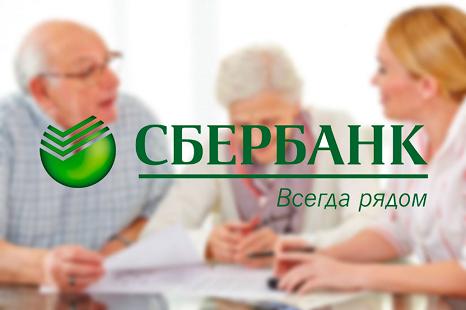 На каких условиях выдает кредит пенсионерам Сбербанк