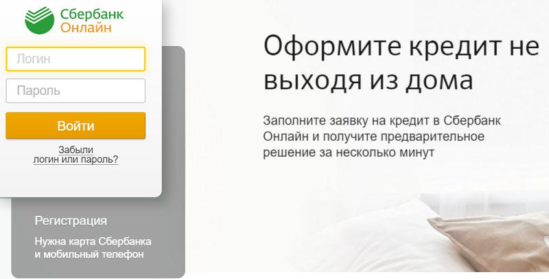 Онлай-заявка на кредит позволит быстро получить деньги