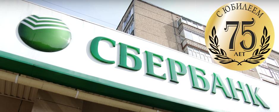 Взять кредит пенсионеру в Сбербанке можно до 75 лет