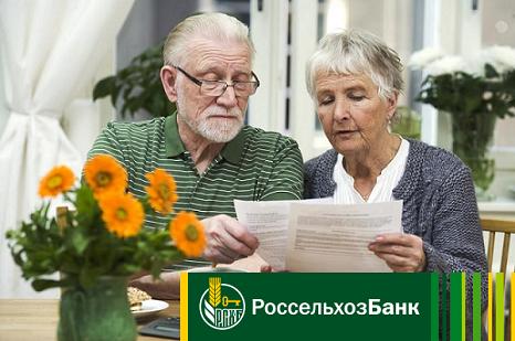 Можно ли взять выгодный кредит пенсионерам в Россельхозбанке?