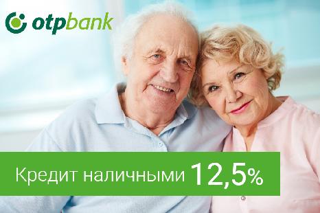 Кредит наличными в ОТП Банке под 12,5%