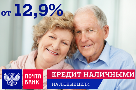 Почта Банк - кредит пенсионерам наличными