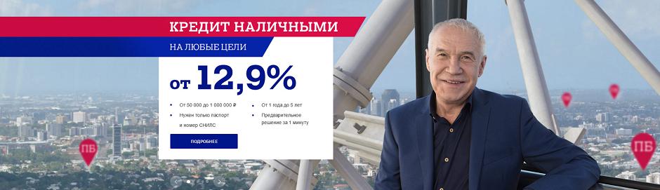 Почта банк кредит пенсионерам калькулятор