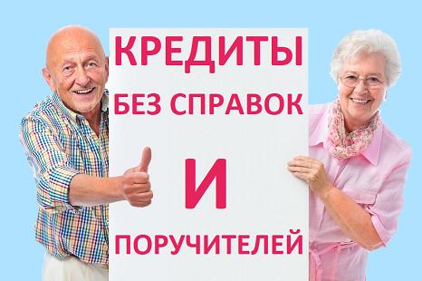 Банки, где можно взять кредит пенсионерам без поручителей