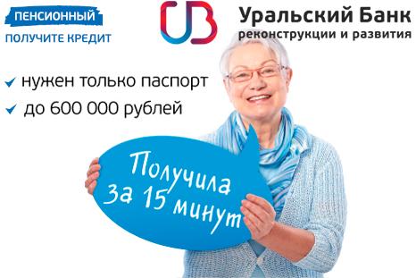 Потребительский кредит от УБРиР