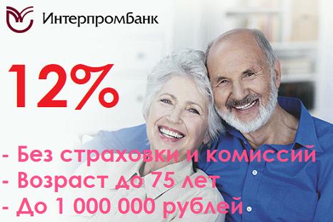 Кредит пенсионерам от Интерпромбанка
