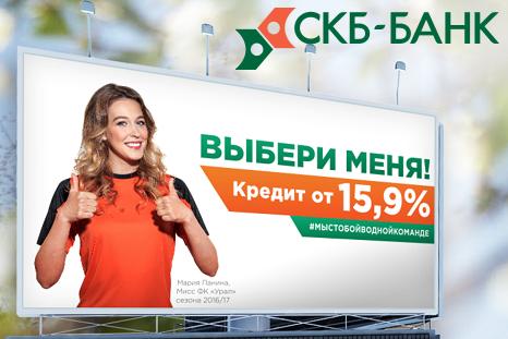 Потребительский кредит в СКБ-банке под 15,9%