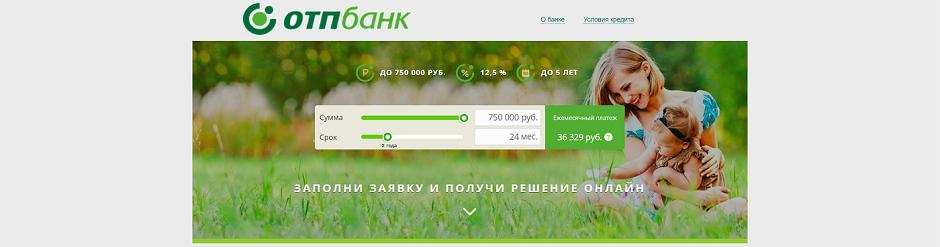 Получи наличными 750 000 рублей за 15 минут от ОТП Банка