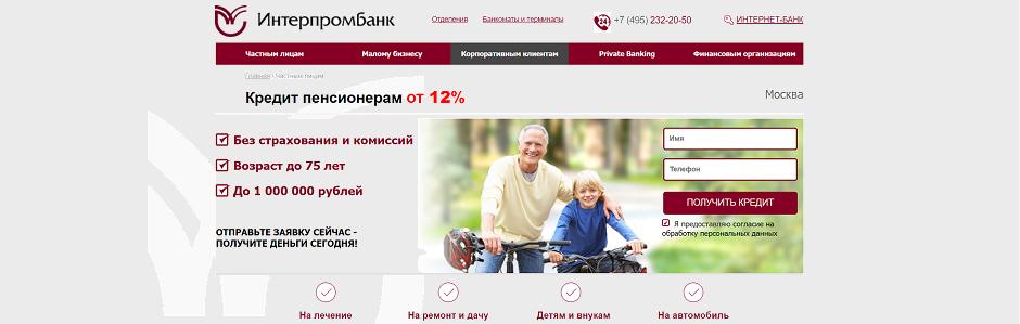 1000000 рублей уже сегодня под 12% от Интерпромбанка