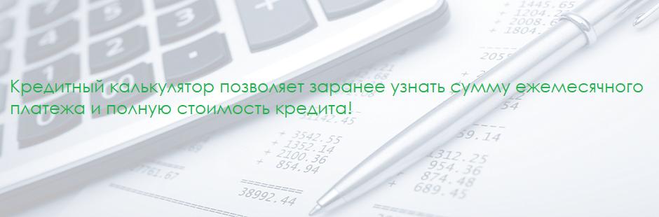 Калькуляторы удобны возможностью расчета ежемесячного платежа