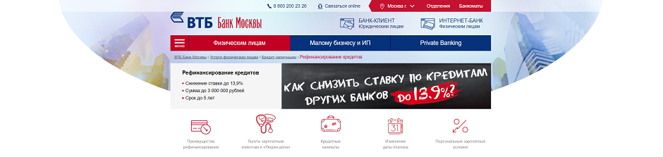 Сайт Банка Москвы по рефинансированию