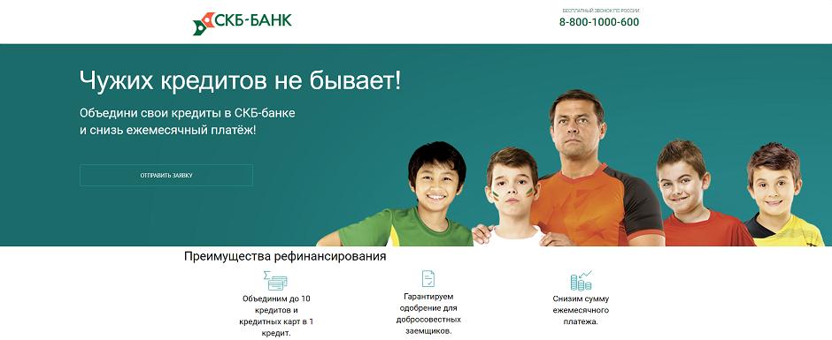 Рефинансирование в СКБ-Банке - объедини кредиты и плати меньше
