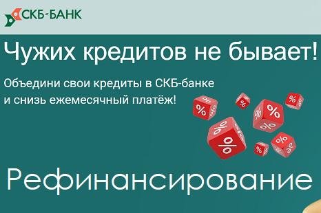отп банк оплатить кредит онлайн с карты другого банка без комиссии
