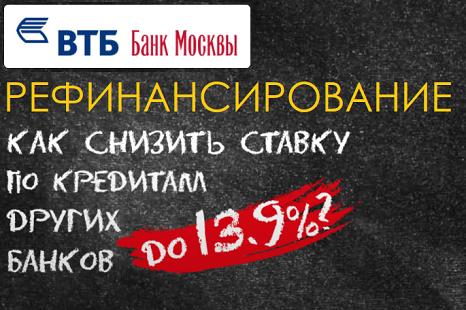ВТБ Банк Москвы -  рефинансирование кредитов других банков + онлайн заявка