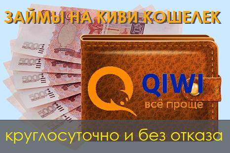 Выгодные займы пенсионерам на Киви кошелек