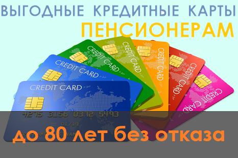 кредит онлайн заявка пенсионерам кредит наличными без процентов 120 дней